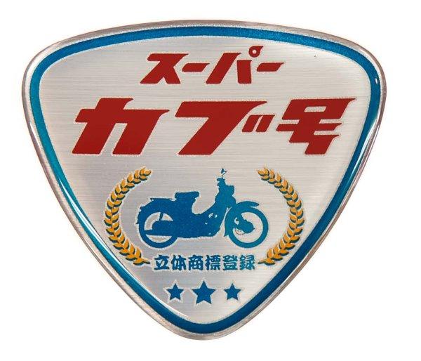 画像1: [純正部品] スーパーカブ号 立体商標登録記念ステッカー (1)