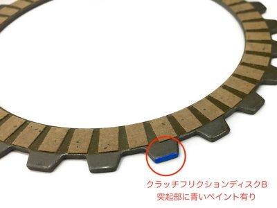 画像1: [純正部品] クラッチフリクションディスク 3枚セット(JA07型)