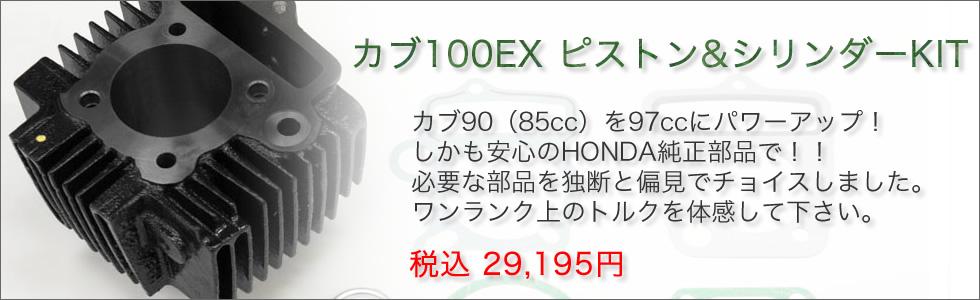 C100EX ピストン&シリンダーKIT